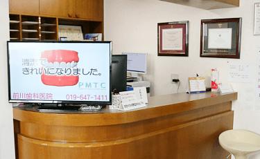 前川歯科医院photo