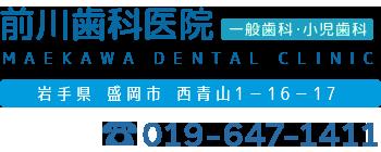 前川歯科医院 〒020-0132 岩手県盛岡市西青山1−16−17 電話0196471411