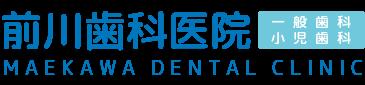 前川歯科医院(盛岡市の歯科、歯医者)青山駅から車で7分です