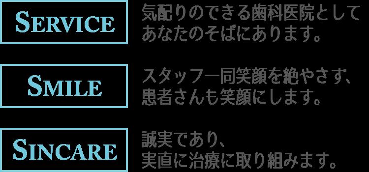 前川歯科医院が大事にしている3つのワード【Service】気配りのできる歯科医院としてあなたのそばにあります【Smile】スタッフ一同笑顔を絶やさず、患者さんも笑顔にします【Sincere】誠実であり、実直に治療に取り組みます。