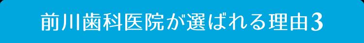 前川歯科医院が選ばれる理由3