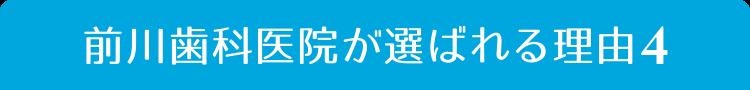 前川歯科医院が選ばれる理由4