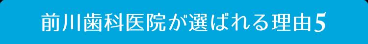 前川歯科医院が選ばれる理由5