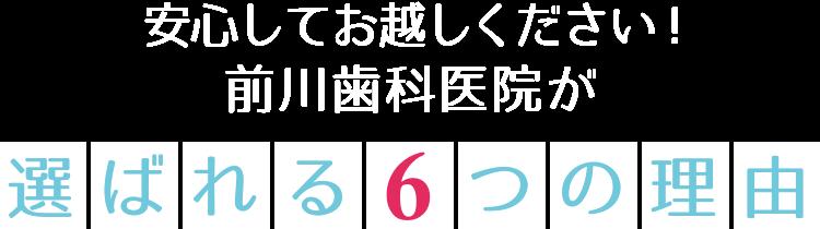 前川歯科医院が選ばれる7つの理由